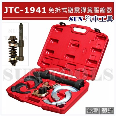 •免運• SUN汽車工具 JTC-1941 免拆式避震彈簧壓縮器 麥花臣式免拆式避震彈簧壓縮器 麥花臣式彈簧避震拆裝工具