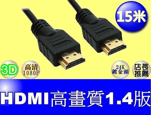 【竹苗易控王】HDMI15米◎1.4版◎3D◎HDMI線公公◎PS3/藍光/盡情聆賞1080P 高畫質(30-304)