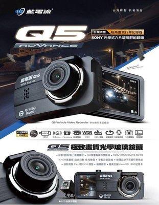 藍電流 Q5 1080p 行車紀錄器 超高畫質 FullHD 1080P 單雙鏡頭 前後錄影 附16G記憶卡 特價促銷
