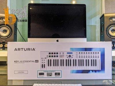 【反拍樂器】Arturia Keylab Essential 主控 49鍵 MIDI 鍵盤 白色 公司貨 現貨 免運