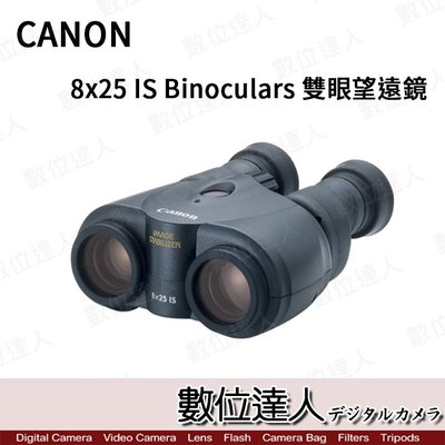 【數位達人】CANON 8X25 IS  Binoculars 防手震 雙眼望遠鏡
