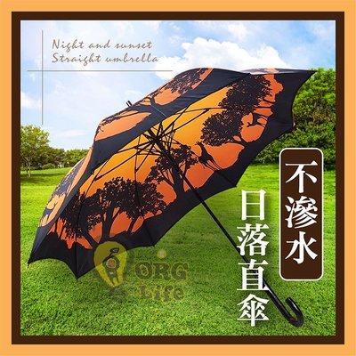 ORG《SD2285h》這個傘很有fu~一片傘 不滲水日落 直立傘 直傘 拐杖傘 雨傘 大傘 車用大傘 不滴水 手開傘