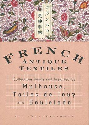 日本原版French Antique Textiles: 法國紡織品圖案紋樣藝術設計