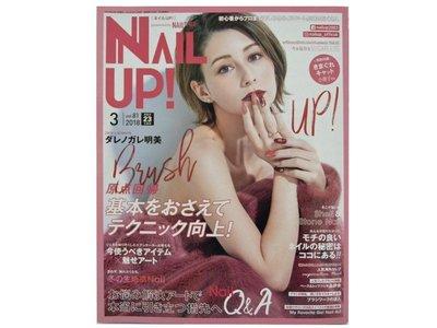 NAILS SHOP 美甲材料商城 美甲雜誌類 日本美甲雜誌NAIL UP 2018/03 Y1ZM424