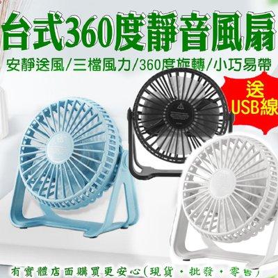 37605-143-興雲網購【360度台式靜音風扇+送usb線】18650電池 桌上型電扇 循環扇 電風扇 風扇 電扇