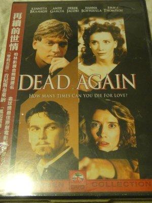 Dead Again 再續前世情 肯尼斯布萊納 艾瑪湯普遜(判決) 安迪賈西亞(教父III) 全新未拆