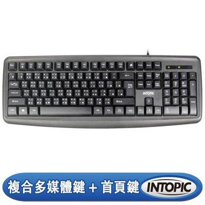[富廉網]【INTOPIC】廣鼎 KBD-79 USB多媒體標準鍵盤