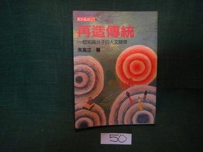 【愛悅二手書坊 15-55】再造傳統:一個知識分子的人文關懷 朱高正 著 天下文化