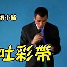 【意凡魔術小舖】口吐彩帶絲帶安親班教學 魔術道具批發