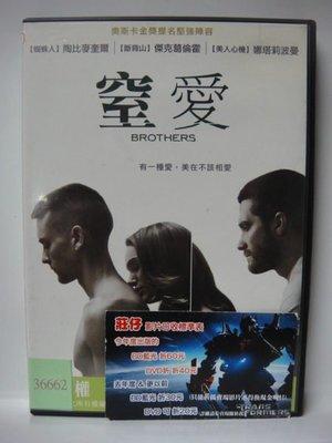 莊仔@88099 DVD 傑克葛倫霍 陶比麥奎爾 娜塔莉波曼【窒愛】全賣場台灣地區正版片