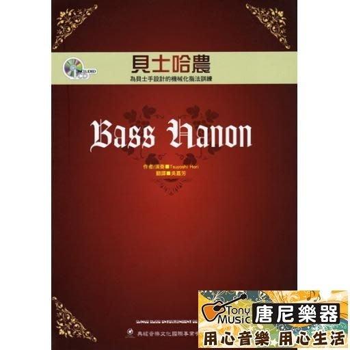 ☆ 唐尼樂器︵☆電貝斯有聲教材-貝士哈農,讓學習者手指能更順暢運行的 Bass 運指練習教材