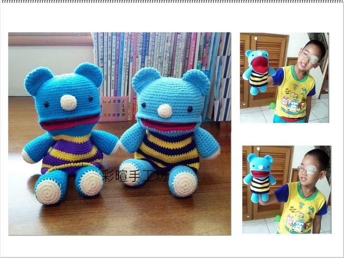 ☆彩暄手工坊☆毛線娃娃、手偶~小熊姆姆材料包~多色任選!手工藝材料、進口毛線、編織工具、
