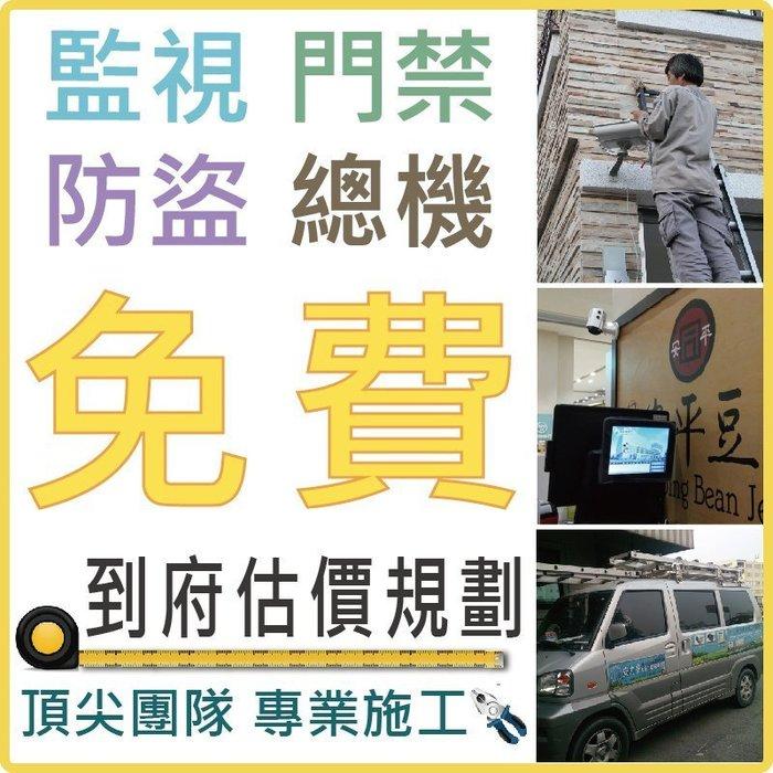 安力泰系統工程~ ㊣監視、門禁、防盜、網路、總機、柵欄機、智慧電表免費到府估價整合規畫㊣