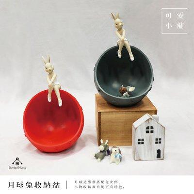 (台中 可愛小舖)鄉村田園風 月球造型 兔女郎 收納盆 波麗 紅綠色 裝飾