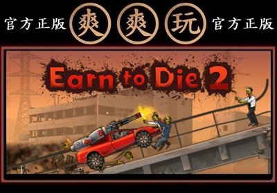 PC版 爽爽玩 官方正版 STEAM 戰車撞殭屍 2 Earn to Die 2