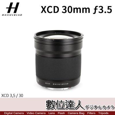 【數位達人】預購 公司貨 哈蘇 Hasselblad Lens XCD 30mm F3.5[ƒ3.5/30mm]