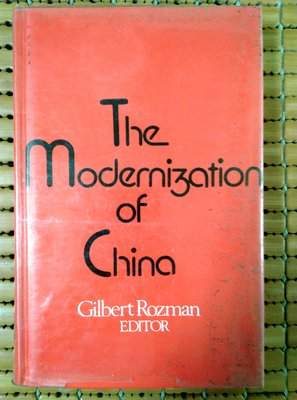 不二書店 The Modernization of China 精裝