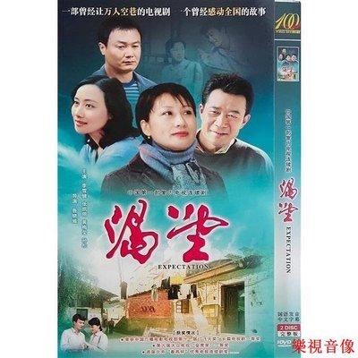 【樂視音像】【渴望】張凱麗,李雪健,孫松,黃梅瑩,藍天野碟片DVD 精美盒裝