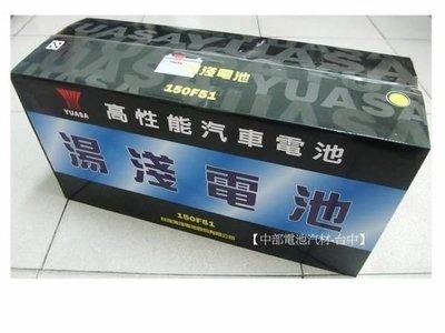 中部電池-台中 湯淺YUASA 150F51(115F51 N120加強12V140AH)加水式電瓶貨車堆高機發電機