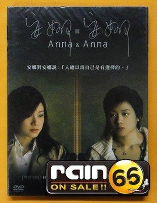 ⊕Rain65⊕正版DVD【安娜與安娜】-百日告別-林嘉欣*七劍-陸毅*練習曲-黃騰浩-全新未拆(直購價)
