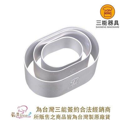 【嚴選SHOP】【SN3743】台灣製 三能 橢圓型鳳梨酥模 橢圓圈(陽極)  橢圓型壓模 切模 餅乾模 原SN3254