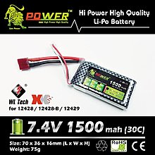 全新 🔋 Lion Power 🔋 7.4V 1500mah (30c) Li-Po Battery 鋰電池 T插 (for 12428/B/12429)