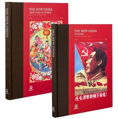 2本套裝THE NEW CHINA: POSTERS中國宣傳畫老海報CHINESE PROPAGANDA POSTERS 英文原版