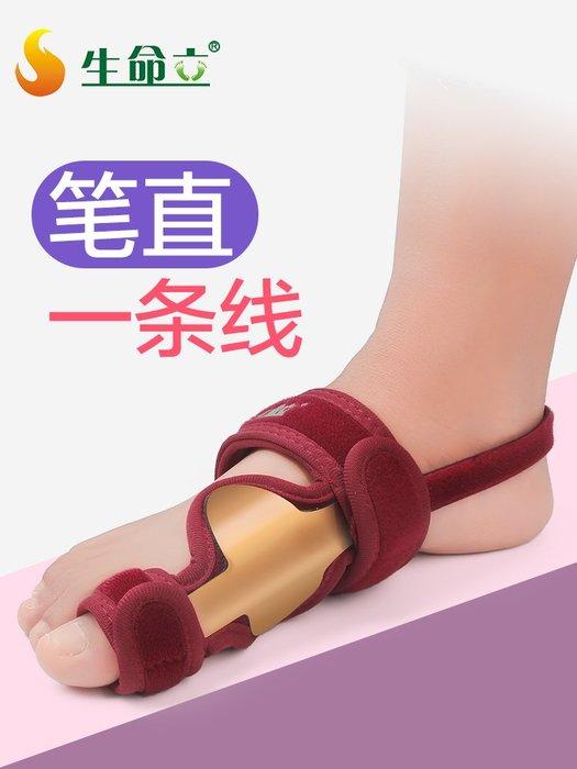 洛克小店腳趾拇指外翻矯正器腳指大腳骨母外翻較正器成人日夜用拇外翻女士