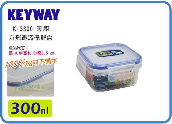 =海神坊=台灣製 KEYWAY KIS300 天廚方型保鮮盒 環扣密封盒不外漏 附蓋 300ml 24入1100元免運