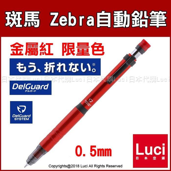 日本 限量紅色 斑馬 Zebra P-MA86 DelGuard Type-Lx 0.5mm自動鉛筆 LUCI日本代購