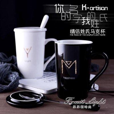 ☜男神閣☞馬克杯陶瓷杯子創意姓氏水杯情侶牛奶咖啡杯簡約馬克杯帶蓋勺家用