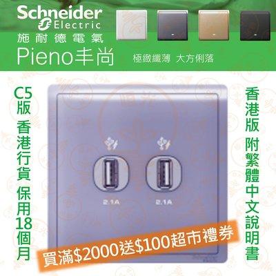 Schneider 施耐德 Pieno 丰尚 薰衣草銀 兩位2.1A x 2 USB充電插座 E8232USB_LS_C5 香港行貨 保用18個月