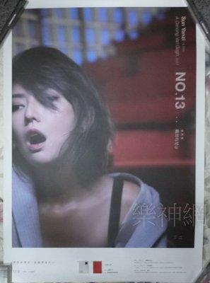 孫燕姿 Stefanie No.13 作品 跳舞的梵谷【原版宣傳海報】全新!免競標