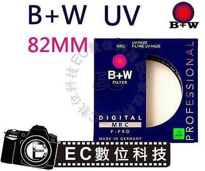 【EC數位】B+W 010 UV-Haze MRC 82mm 多層鍍膜保護鏡 UV保護鏡 鏡頭保護鏡