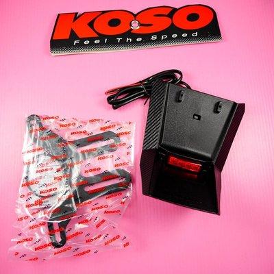 KOSO 通用型 短版 牌照架 後牌架 後土除 附第三煞車燈 碳纖壓花 新勁戰 三代 四代 BWSR VJR 雷霆
