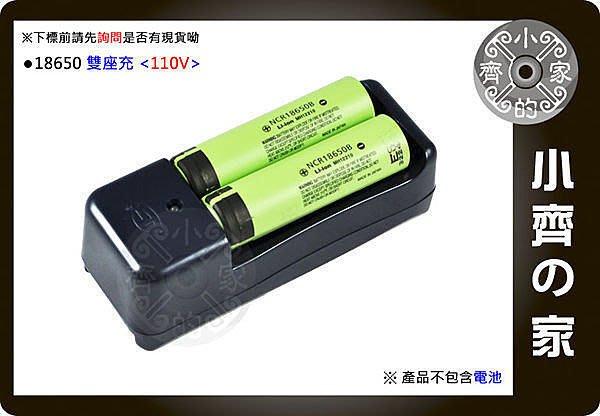 小齊的家 環高 18650 14500 16340 手電筒 鋰電池 可單充 雙充 雙座充 充電器 110V~220V