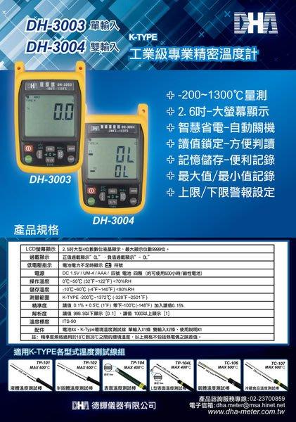 [捷克科技] DHA DH 3003 數位式溫度錶 單輸入K型式熱電耦超大字幕 專業電錶儀錶