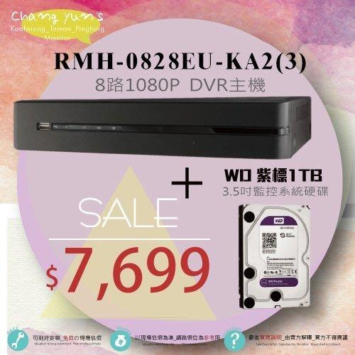 高雄/台南/屏東監視器 RMH-0828EU-KA2(3)  8路DVR1080P監控主機+WD10PURX 紫標1TB