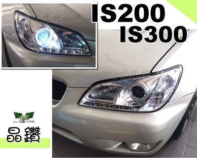 小亞車燈改裝*實車安裝 全新 LEXUS IS300 IS200 晶鑽 光圈 R8 燈眉版 魚眼 大燈 頭燈