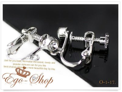 %EGO-SHOP%~-耳環飾品必備材料-水鑽螺旋耳夾O-1-17∮