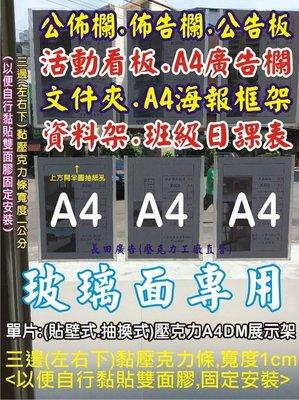 ※長田廣告※ 抽換式 貼壁式A4告示板 A4活動看板 班級牌 班級日課表框 A4海報框架 標示牌 名牌 座位牌 書架