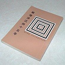 [賞書房] 民國61年臺初版  @ 趙效沂 著《報壇浮沉四十五年》傳記文學出版社 (標即結)