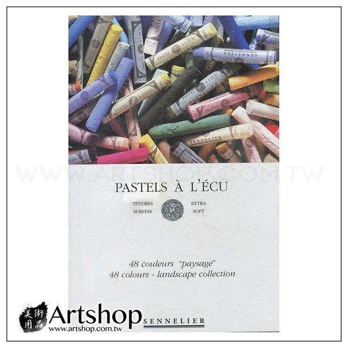 【Artshop美術用品】法國 SENNELIER 申內利爾 專家級手工極軟粉彩 (長支48色風景) #132251