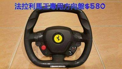 【宗剛零售/批發】法拉利馬王專用方向盤 (F1車手阿隆索標章)