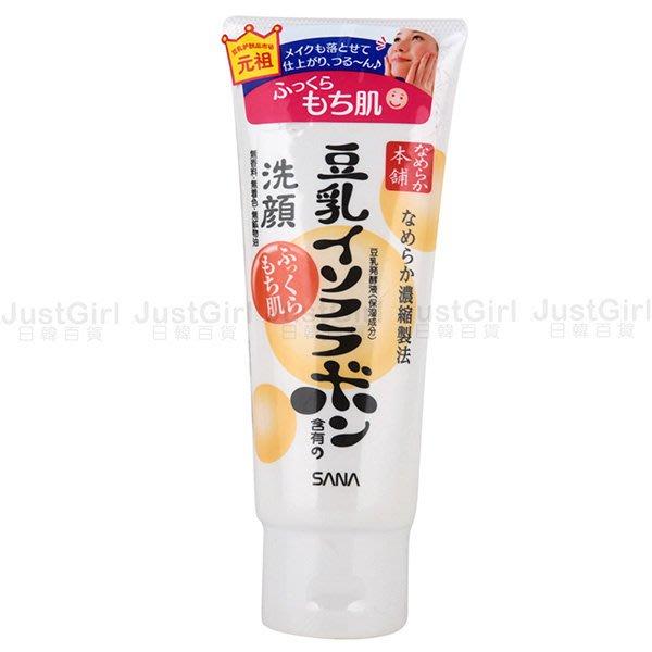 SANA 洗面乳 天然豆乳美肌洗面 乳清爽細緻 150g 美妝 日本製造進口 JustGirl