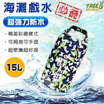 【Treewalker露遊】彩繪單肩防水袋-15L 戲水泛舟 防水運動 筒型背包 特價269元