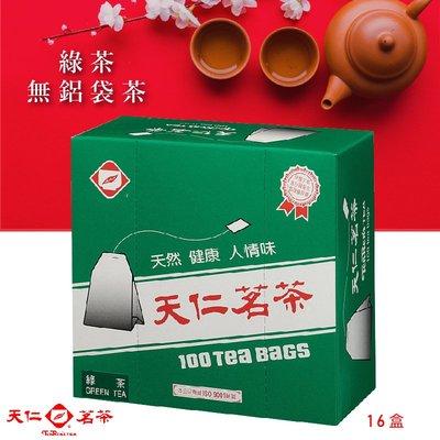 【回甘上市】綠茶無鋁袋茶(100入裸包/盒*16盒/箱) 茶包 茶袋