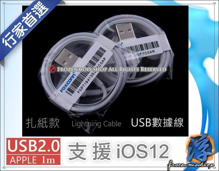 【浮若生夢SHOP】Apple 蘋果 USB 數據傳輸線 1米 IOS13  iPhone X XS-MAX i8 i7