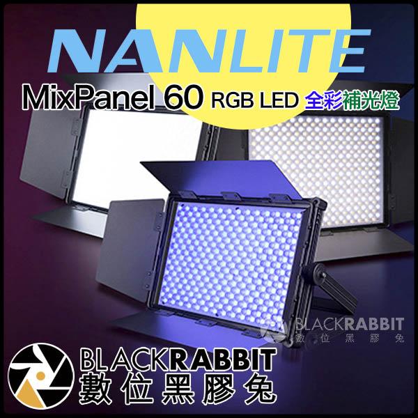 數位黑膠兔【 NanLite 南光 MixPanel 60 RGB LED 全彩補光燈 】 持續燈 彩色 人像 攝影棚