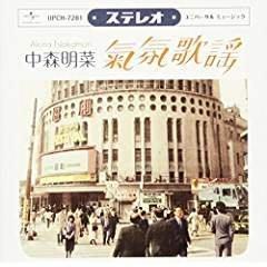 中森明菜 Akina Nakamori  ムード歌謡~歌姫昭和名曲集 35 周年限量 High Quality CD